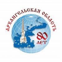 80 лучших людей Архангельской области: «Двина-Информ» презентует проект к 80-летию региона