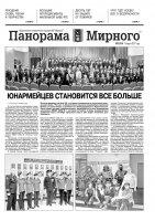 Газета «Панорама Мирного» № 10 (316) от 16 марта 2017 года