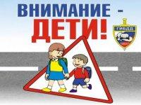 Детям – безопасные каникулы