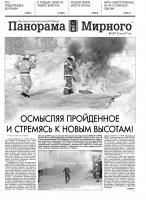 Газета «Панорама Мирного» № 11 (317) от 23 марта 2017 года