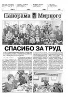 Газета «Панорама Мирного» № 12 (318) от 30 марта 2017 года