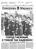 Газета «Панорама Мирного» № 13 (319) от 06 апреля 2017 года