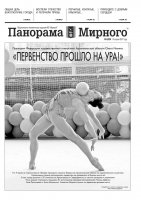 Газета «Панорама Мирного» № 14 (320) от 13 апреля 2017 года
