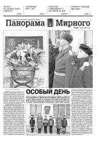 Газета «Панорама Мирного» № 15 (321) от 20 апреля 2017 года