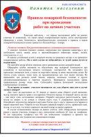 Правила пожарной безопасности при проведении работ на дачных участках