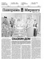 Газета «Панорама Мирного» № 16 (322) от 27 апреля 2017 года