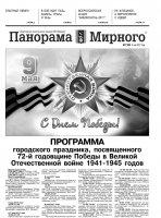 Газета «Панорама Мирного» № 17 (323) от 04 мая 2017 года