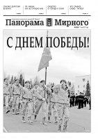 Газета «Панорама Мирного» № 18 (324) от 11 мая 2017 года