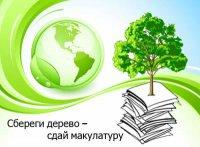«Спаси дерево!»