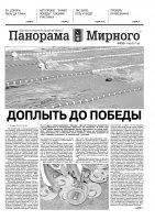 Газета «Панорама Мирного» № 19 (325) от 18 мая 2017 года