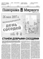 Газета «Панорама Мирного» № 20 (326) от 26 мая 2017 года