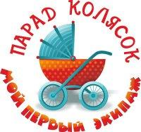 Внимание! Изменилась дата проведения «Парада колясок»!