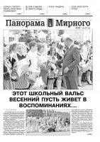 Газета «Панорама Мирного» № 21 (327) от 01 июня 2017 года