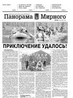 Газета «Панорама Мирного» № 23 (329) от 15 июня 2017 года