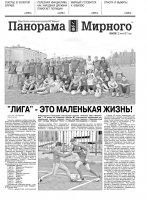 Газета «Панорама Мирного» № 24 (330) от 22 июня 2017 года