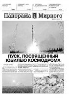 Газета «Панорама Мирного» № 25 (331) от 29 июня 2017 года