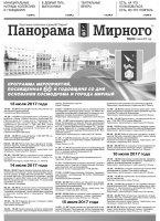 Газета «Панорама Мирного» № 26 (332) от 06 июля 2017 года