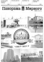 Газета «Панорама Мирного» № 27 (333) от 13 июля 2017 года