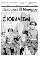 Газета «Панорама Мирного» № 28 (334) от 20 июля 2017 года