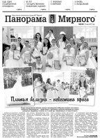 Газета «Панорама Мирного» № 29 (335) от 27 июля 2017 года