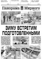 Газета «Панорама Мирного» № 30 (336) от 03 августа 2017 года