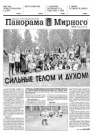 Газета «Панорама Мирного» № 31 (337) от 10 августа 2017 года