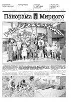 Газета «Панорама Мирного» № 33 (339) от 24 августа 2017 года