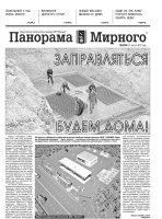 Газета «Панорама Мирного» № 34 (340) от 31 августа 2017 года