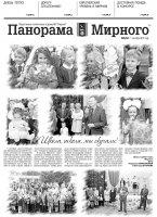 Газета «Панорама Мирного» № 35 (341) от 07 сентября 2017 года