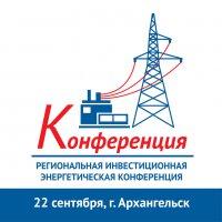 Программа областной инвестиционной энергетической Конференции