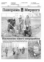 Газета «Панорама Мирного» № 36 (342) от 14 сентября 2017 года