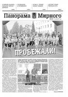 Газета «Панорама Мирного» № 37 (343) от 21 сентября 2017 года