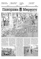 Газета «Панорама Мирного» № 38 (344) от 28 сентября 2017 года