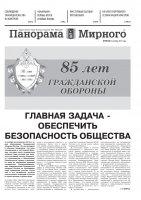 Газета «Панорама Мирного» № 39 (345) от 05 октября 2017 года