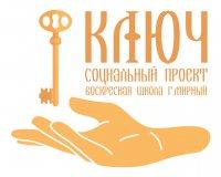 О новом социальном проекте «Ключ»