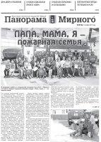Газета «Панорама Мирного» № 40 (346) от 12 октября 2017 года