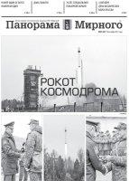 Газета «Панорама Мирного» № 41 (347) от 19 октября 2017 года
