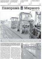 Газета «Панорама Мирного» № 42 (348) от 26 октября 2017 года