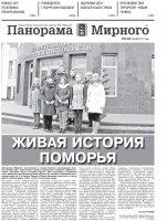 Газета «Панорама Мирного» № 43 (349) от 02 ноября 2017 года