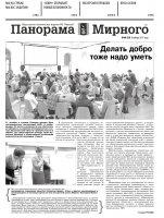 Газета «Панорама Мирного» № 44 (350) от 09 ноября 2017 года