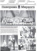 Газета «Панорама Мирного» № 45 (351) от 16 ноября 2017 года