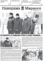 Газета «Панорама Мирного» № 47 (353) от 30 ноября 2017 года