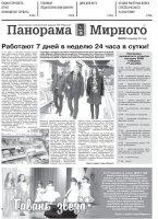 Газета «Панорама Мирного» № 49 (355) от 14 декабря 2017 года