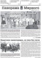 Газета «Панорама Мирного» № 50 (356) от 21 декабря 2017 года