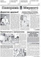Газета «Панорама Мирного» № 51 (357) от 28 декабря 2017 года