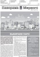 Газета «Панорама Мирного» № 02 (359) от 18 января 2018 года