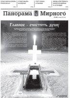 Газета «Панорама Мирного» № 03 (360) от 25 января 2018 года