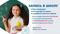 Жители Поморья смогут записать детей в школу через Интернет