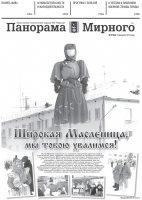 Газета «Панорама Мирного» № 07 (364) от 22 февраля 2018 года