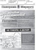 Газета «Панорама Мирного» № 08 (365) от 01 марта 2018 года